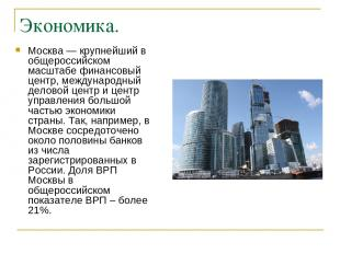 Экономика. Москва — крупнейший в общероссийском масштабе финансовый центр, между