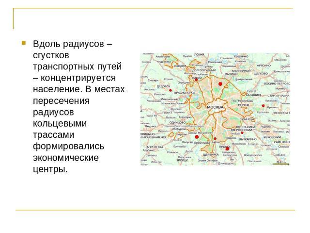 Вдоль радиусов – сгустков транспортных путей – концентрируется население. В местах пересечения радиусов кольцевыми трассами формировались экономические центры.