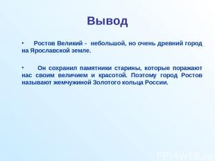 Вывод Ростов Великий - небольшой, но очень древний город на Ярославской земле. О