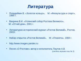 Литература Попадейкин В. «Золотое кольцо», М: «Физкультура и спорт», 1985 г. Вах