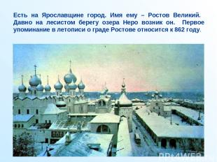 Есть на Ярославщине город. Имя ему – Ростов Великий. Давно на лесистом берегу оз