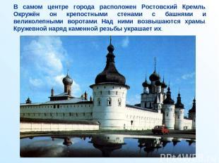 В самом центре города расположен Ростовский Кремль. Окружён он крепостными стена