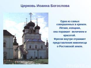 Церковь Иоанна Богослова Одна из самых совершенных в кремле. Лёгкая, изящная, он