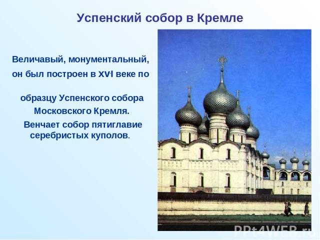 Успенский собор в Кремле Величавый, монументальный, он был построен в xvוּ веке по образцу Успенского собора Московского Кремля. Венчает собор пятиглавие серебристых куполов.