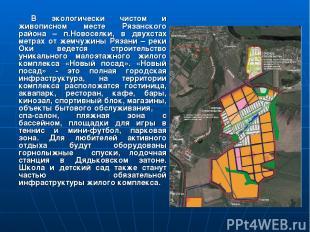 В экологически чистом и живописном месте Рязанского района – п.Новоселки, в двух