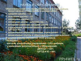 НАУКА И ОБРАЗОВАНИЕ Образовательная сеть муниципальной системы района представле