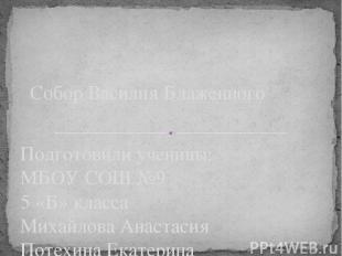 Подготовили ученицы: МБОУ СОШ №9 5 «Б» класса Михайлова Анастасия Потехина Екате