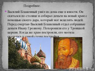 Подробнее: Василий Блаженный ушёл из дома еще в юности. Он скитался по столице и