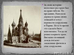 За свою историю несколько раз храм был на краю гибели. По преданию, Наполеон дер