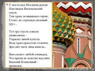 С моста над Москвою-рекою Нам виден Васильевский спуск. Там храм, возвышаясь го