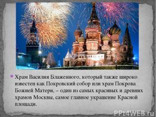 Храм Василия Блаженного, который также широко известен как Покровский собор или