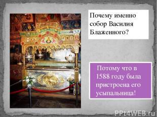 Потому что в 1588 году была пристроена его усыпальница! Почему именно собор Васи