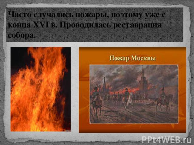 Часто случались пожары, поэтому уже с конца XVI в. Проводилась реставрация собора.
