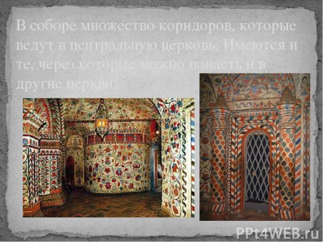 В соборе множество коридоров, которые ведут в центральную церковь. Имеются и те, через которые можно попасть и в другие церкви.