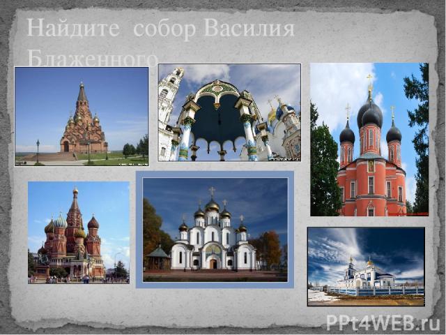 Найдите собор Василия Блаженного