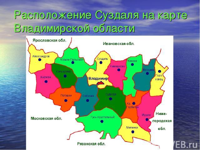 Расположение Суздаля на карте Владимирской области