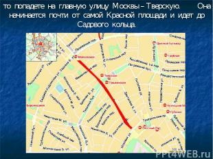 то попадете на главную улицу Москвы – Тверскую. Она начинается почти от самой Кр