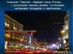 Нынешняя Тверская – парадная улица Москвы с роскошными жилыми домами, гостиницам