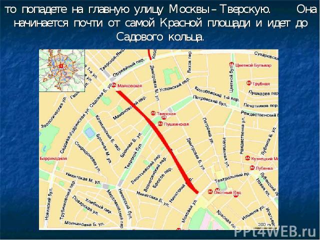 то попадете на главную улицу Москвы – Тверскую. Она начинается почти от самой Красной площади и идет до Садового кольца.