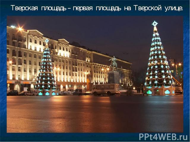 Тверская площадь – первая площадь на Тверской улице.