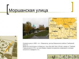 Моршанская улица вперед назад к списку улиц в конец Название дано в 1995 г. по г