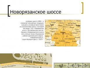 Новорязанское шоссе вперед назад к списку улиц в конец название дано в 1986 г. и