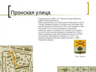 Пронская улица вперед назад к списку улиц в конец Название дано в 1995 г. по г.