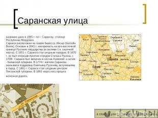 Саранская улица вперед назад к списку улиц в конец название дано в 1995 г. по г.
