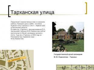 Тарханская улица вперед назад к списку улиц в конец Продолжает лермонтовскую тем