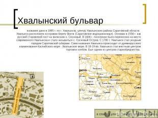 Хвалынский бульвар вперед назад к списку улиц в конец название дано в 1995 г. по