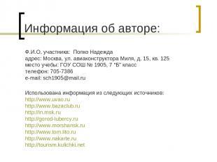 Информация об авторе: Ф.И.О. участника: Попко Надежда адрес: Москва, ул. авиакон