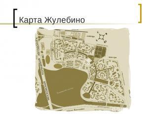 Карта Жулебино