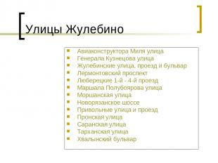 Авиаконструктора Миля улица Генерала Кузнецова улица Жулебинские улица, проезд и