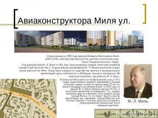 Авиаконструктора Миля ул. Улица названа в 1995 году именем Михаила Леонтьевича М