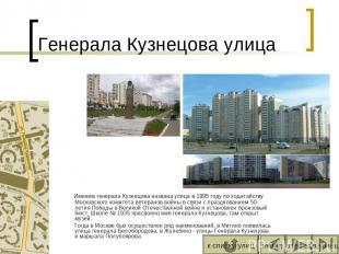 Генерала Кузнецова улица Именем генерала Кузнецова названа улица в 1995 году по