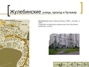 Жулебинские улица, проезд и бульвар Жулебинские улица и проезд названы в 1986 г.