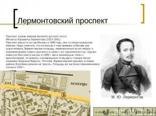 Лермонтовский проспект Проспект назван именем великого русского поэта Михаила Юр