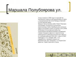 Маршала Полубоярова ул. Улица названа в 1995 году по ходатайству Московского ком