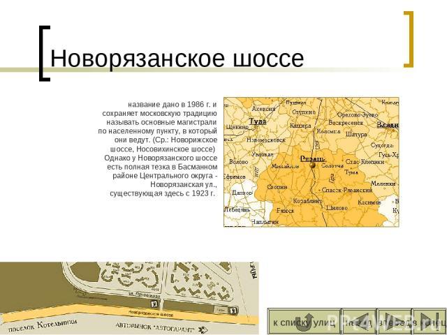 Новорязанское шоссе вперед назад к списку улиц в конец название дано в 1986 г. и сохраняет московскую традицию называть основные магистрали по населенному пункту, в который они ведут. (Ср.: Новорижское шоссе, Носовихинское шоссе) Однако у Новорязанс…