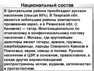 В Центральном районе преобладает русское население (свыше 90%). В Тверской обл.