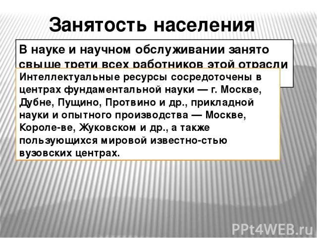 Химическая промышленность также высоко развита. Она представлена производством фосфатных удобрений (центры — Воскресенск, Полпино), азотных удобрений (Новомосковск, Щекино), соды, серной кислоты (Щелково, Новомосковск, Воскресенск), синтетического к…