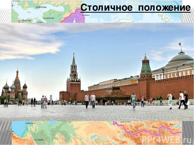 Столичное положение Москва