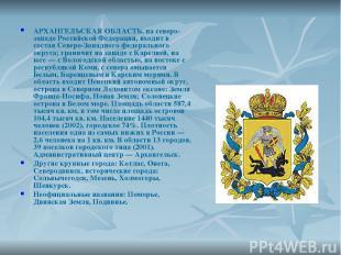 АРХАНГЕЛЬСКАЯ ОБЛАСТЬ, на северо-западе Российской Федерации, входит в состав Се