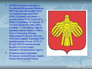 КОМИ (Республика Коми), в Российской Федерации. Площадь 415,9 тыс км2. Население
