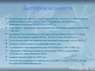 Девственные леса Коми» (территории Печоро-Илычского заповедника и национального