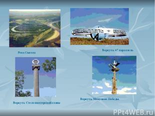 Река Сысола Воркута. 67 параллель Воркута. Монумент Победы. Воркута. Стела шахте