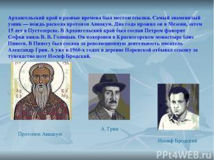 А. Грин Протопоп Аввакум Иосиф Бродский Архангельский край в разные времена был