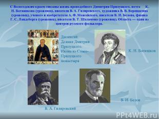 С Вологодским краем связаны жизнь преподобного Димитрия Прилуцкого, поэта К. Н.