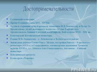 Соловецкий монастырь; Храмы Сольвычегодска XVI – XVIIвв.; Храмы и старинные дома