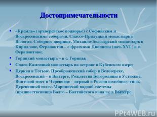 Достопримечательности «Кремль» (архиерейское подворье) с Софийским и Воскресенск